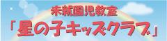 banner_kidsclub