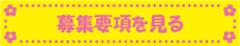 banner_youkou