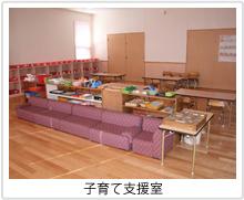 子育て支援室